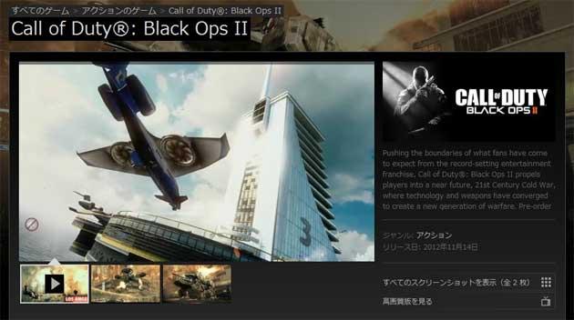 [BO2] Black Ops 2:PC(Steam)でマルチプレイが期間限定無料に(海外)
