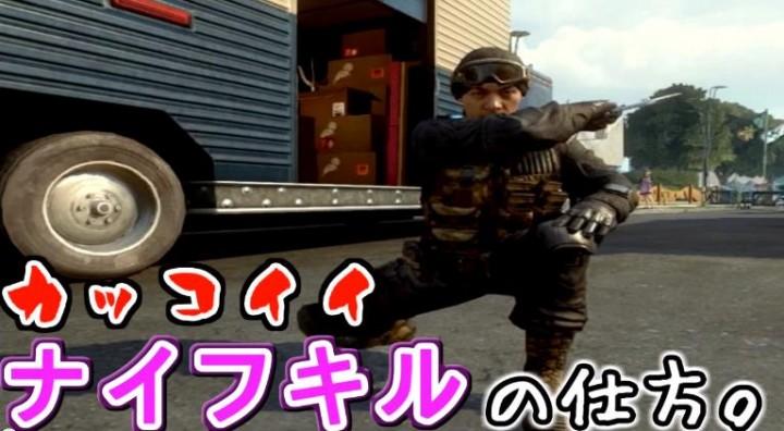 CoD:BO2:かっこいいナイフキルの仕方。~これで君もプロナイファー~