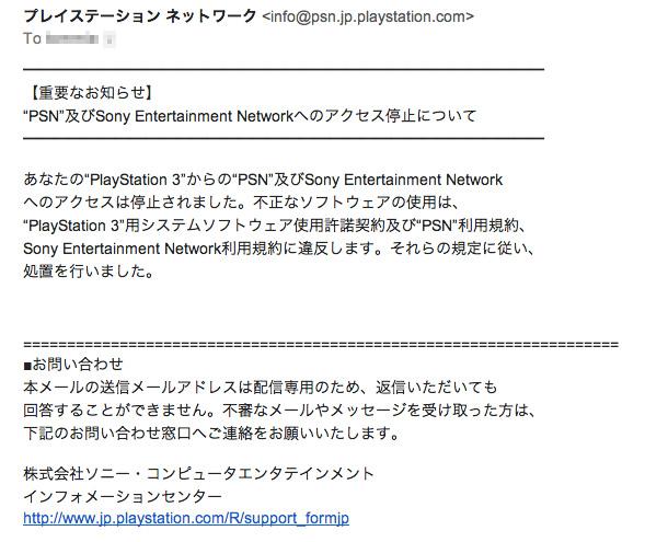 PS3本体BAN