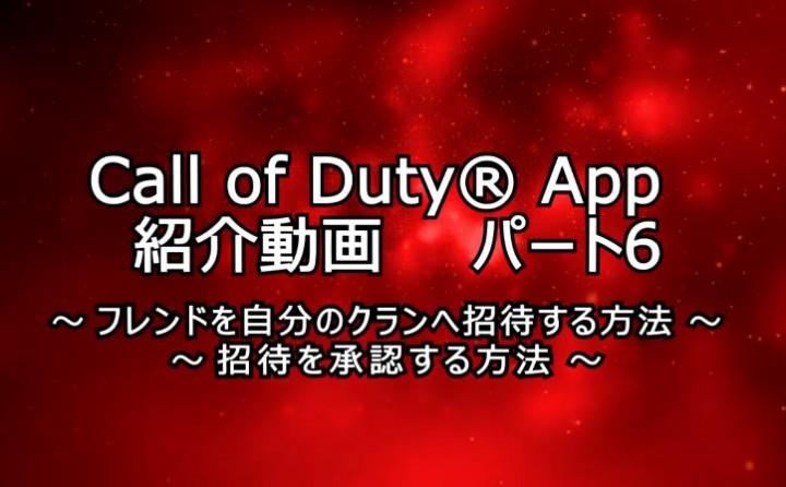 """Call of Duty アプリ""の使い方 – 詳細編(登録、カスタム、クラン作成、招待など)"
