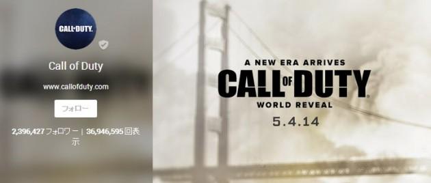 CoD 2014:正式タイトルは『Call of Duty: Advanced Warfare』の可能性大