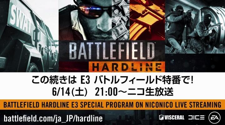 BFH:E3プレスカンファレンス日本語字幕版と、ニコ生特番ティザー動画が公開