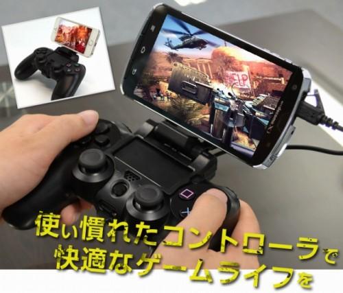 『コントローラクリップ for Smartphone (PS4ver.)』<玄人専用・スマホがゲーム機に変身!?スマートフォンゲームをPS4コントローラーDualshock4で極限まで楽しむアタッチメント>1