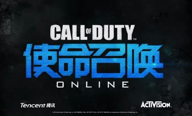 中国国内限定の無料『CoD』、『Call of Duty オンライン(コールオブデューティー オンライン)』