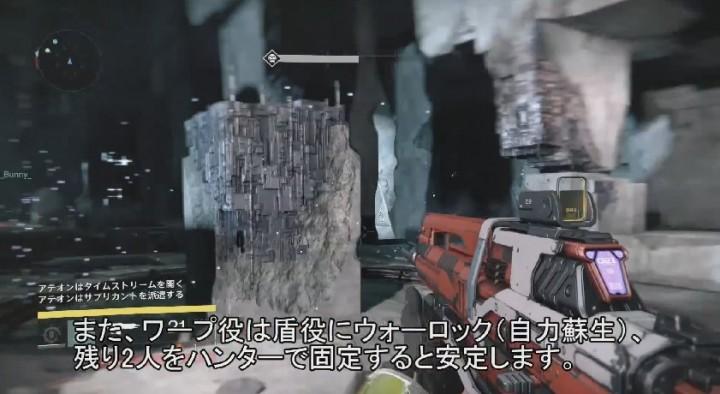 Destiny:レイド「ガラスの間」徹底攻略動画(日本語)