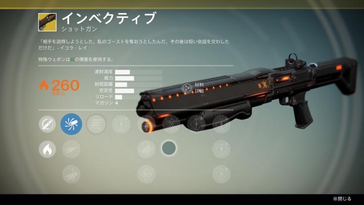 『Destiny(デスティニー)』インベクティブ
