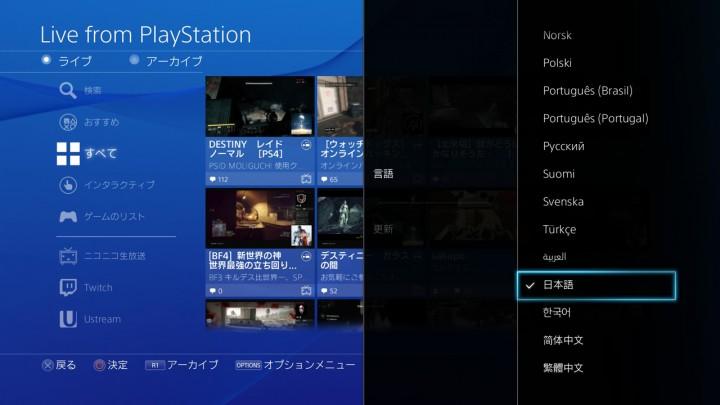 PS4ブロードキャスト.言語別にjpg