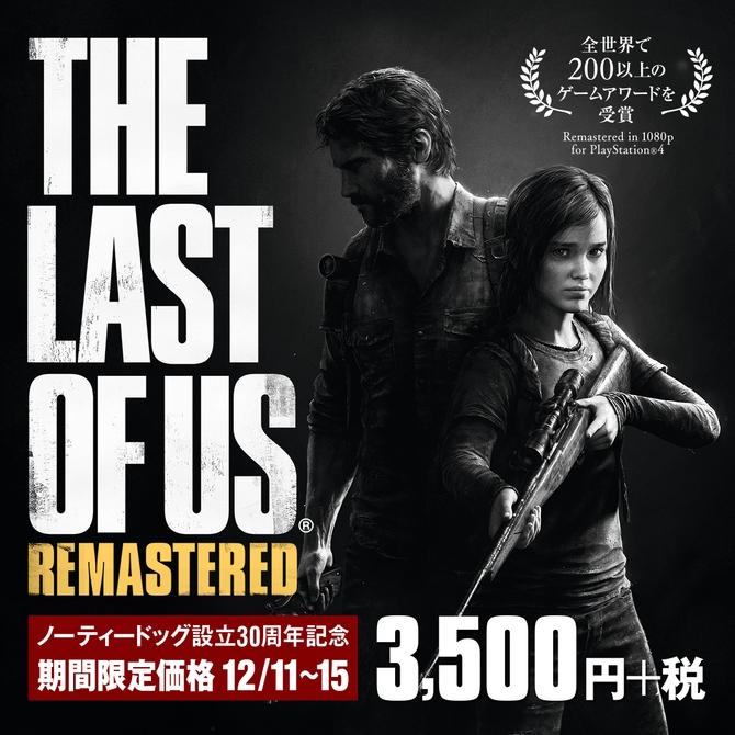 『The Last of Us Remastered(ラスト・オブ・アス・リマスタード)』