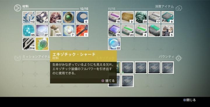 『Destiny(デスティニー)』エキゾチック・シャード