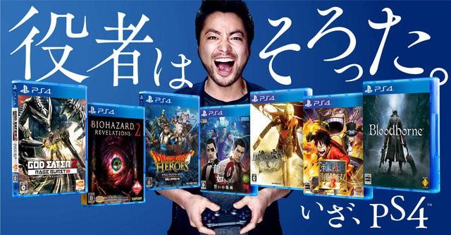 PS4新CM「役者はそろった。いざ、PS4。」