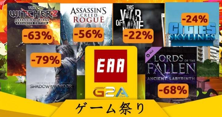 G2A:新「ゲーム祭り」開催、『MW2』¥915や『Dying Light』¥3,531など最大92%OFF