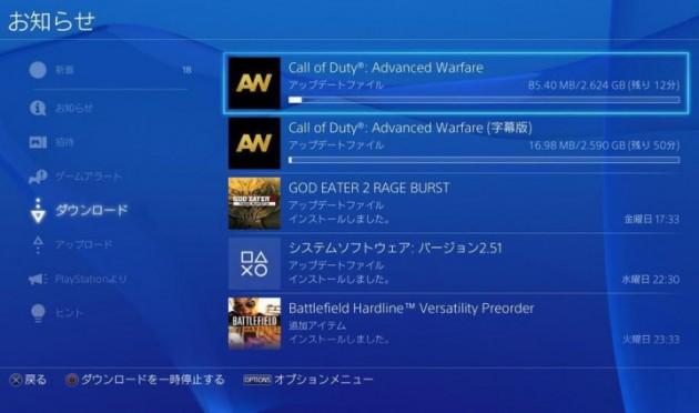 "CoD:AW:巨大アップデート1.1.6配信開始、4/30のDLC""Ascendance""向け?(PS4)"