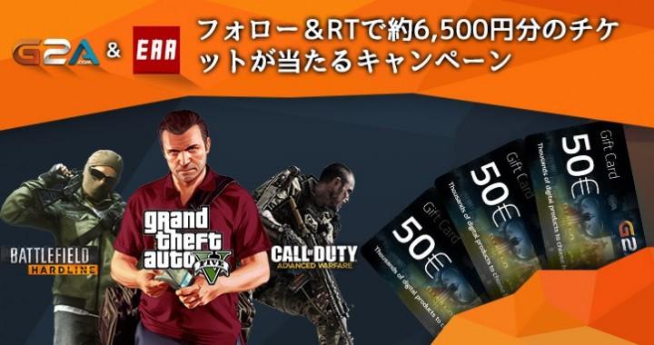 G2A × EAA!フォロー&RTで約6,500円分のチケット当選 + 割引ゲームが更に10%OFFキャンペーン