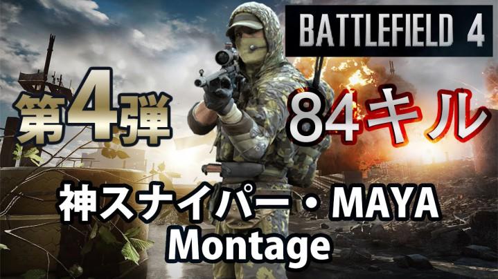 """BF4:国内最強クラス? 84キル""""神スナイパー""""モンタージュ"""