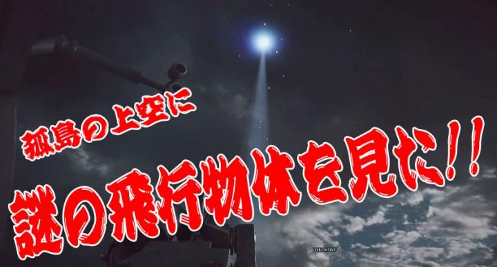 BF4:高速移動するUFO発見!怪物鮫「メガロドン」も(出現方法)
