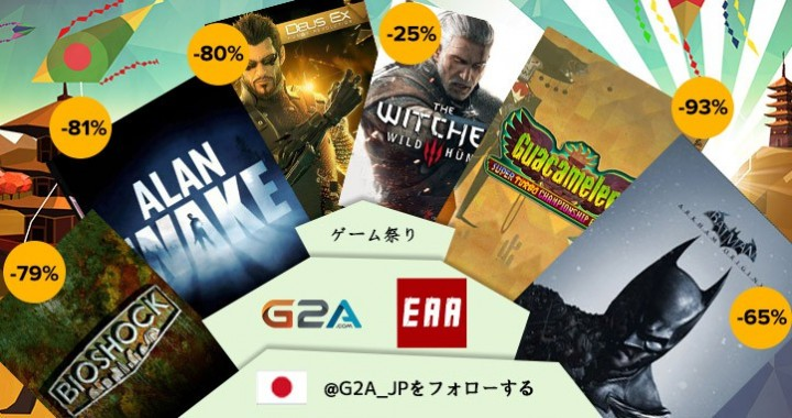G2A:新「ゲーム祭り」開催、『ウィッチャー3』25%OFFや『デウスエクス』537円など
