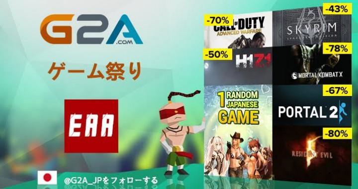 G2A:新「ゲーム祭り」開催、日本製ゲームがランダムで当たるガチャ登場