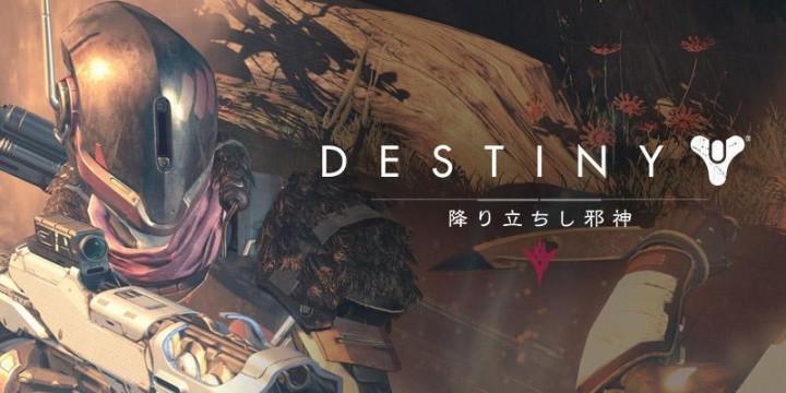 Destiny--zyasin