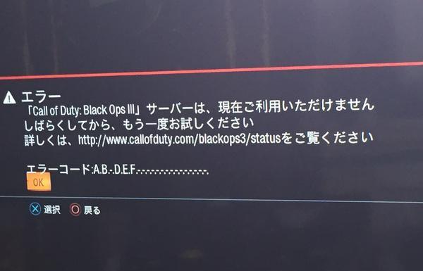 『CoD:BO3』ベータ版にトラブル、エラーでプレイできないとの報告多数