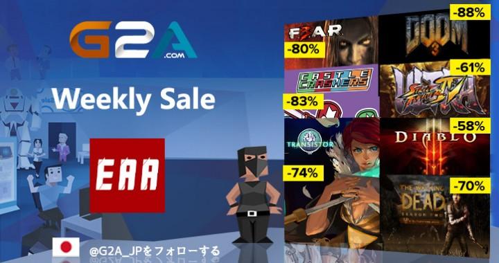 G2A:週末「ウィークリセール」開催、『MADMAX』46%OFFや『Walking Dead』85%OFFなど