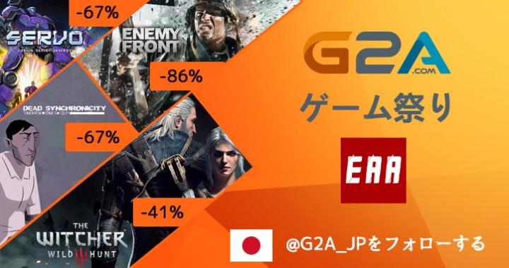 """G2A:新""""ゲーム祭り""""開催、今回は「15%OFF」コードあり"""