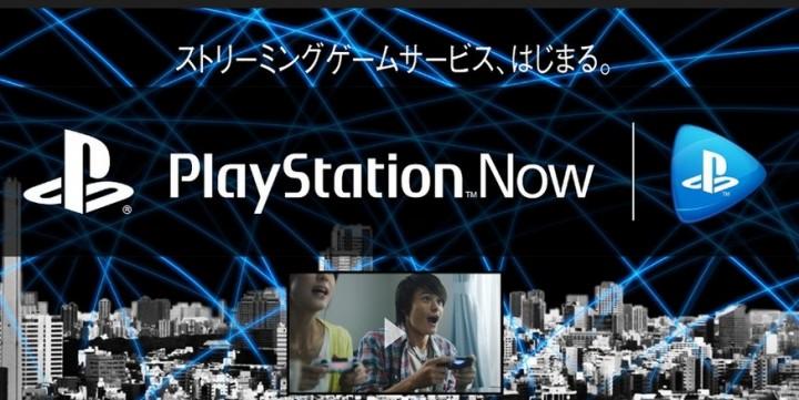 ストリーミングゲームサービス「PlayStation Now」が9/16よりオープンベータに、意外な対応機種や料金設定も判明