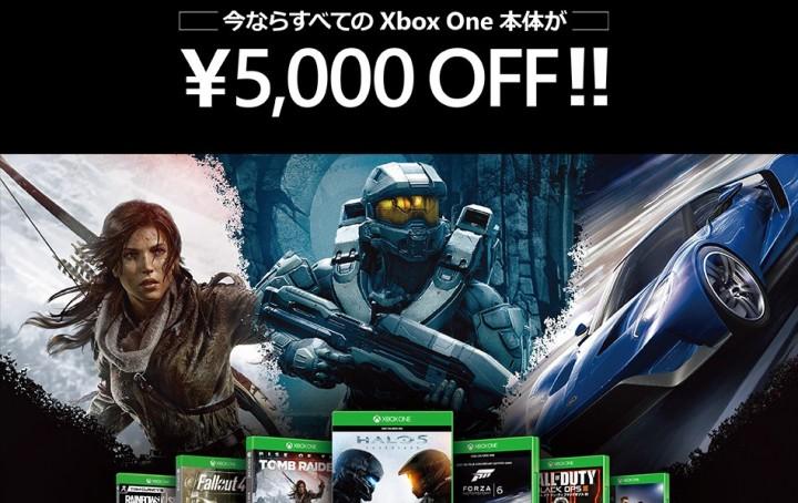 すべてのXbox One本体が5,000円OFF、10月1日から12月31日まで