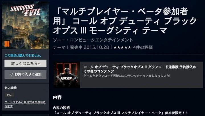 PS4 ゾンビテーマBO3
