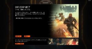 Black Ops 3 ダブルXP