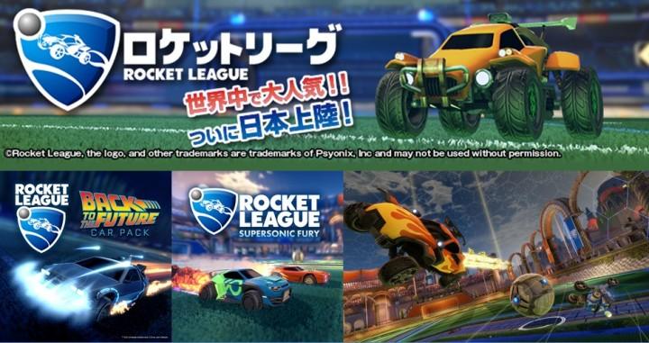 国内PS4版のフリープレイタイトル『ロケットリーグ』配信開始!