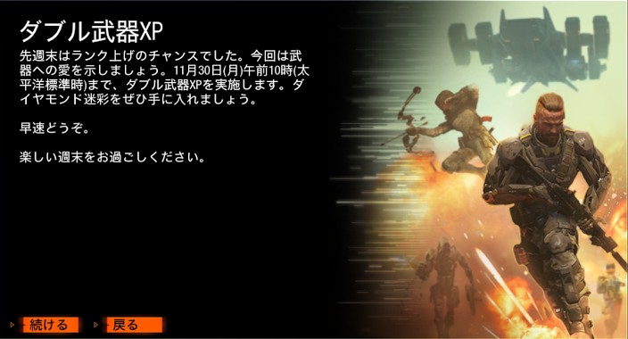 Black Ops 3 武器ダブルXP