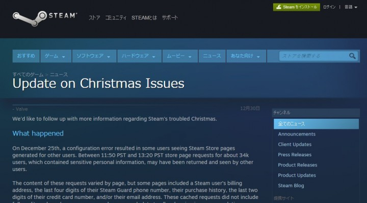 Steam、アカウント情報誤表示事件の詳細を公式発表