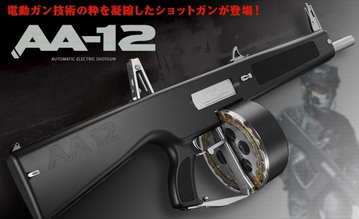 AA12-toygun