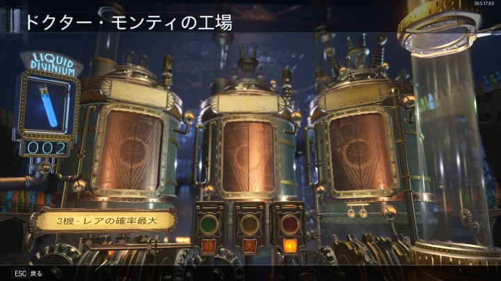 CoD:BO3:ディヴィニウム液は3つより1つずつ消費した方がお得?検証結果