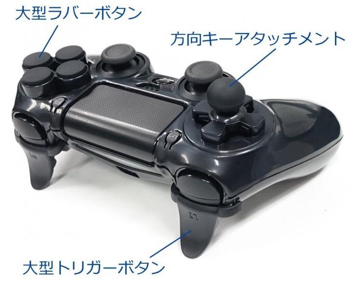 PS4の方向キーがスティックになる、「PS4コントローラー用カスタムカバー for FPS」発表