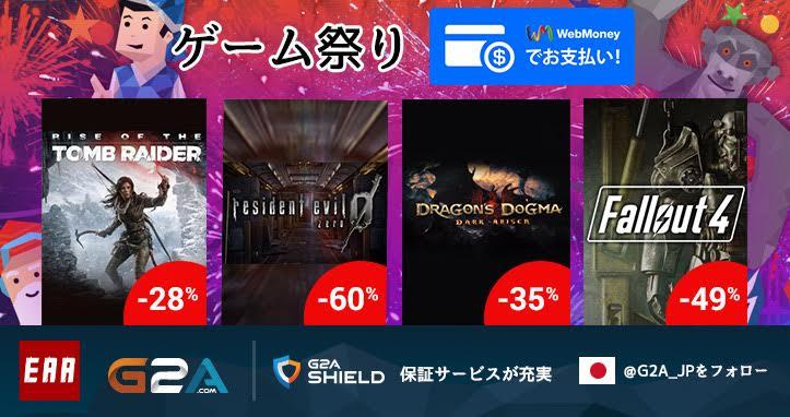 G2A:新ゲーム祭り開催、『バイオ0』や『レインボーシックス シージ』60%OFFなど