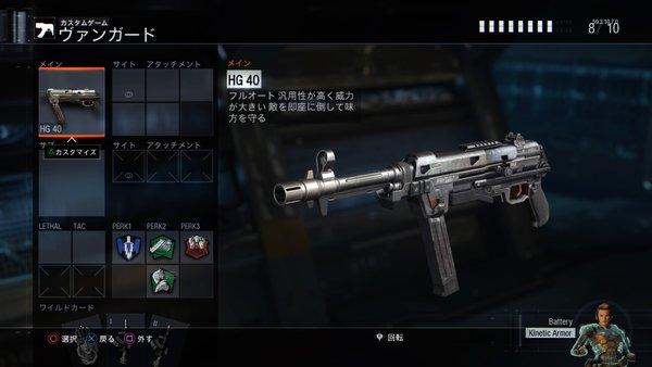 BO3-New-Weapon-HG40