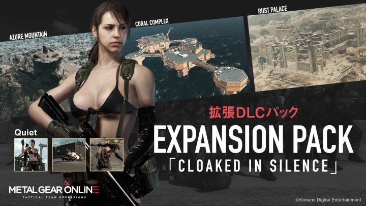 """METAL GEAR ONLINE:DLC""""CLOAKED IN SILENCE""""を3月15日配信、キャラクター""""クワイエット""""や新ステージ、ゲームモードなど"""