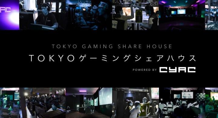 CyAC、「TOKYO ゲーミングシェアハウス」で『CoD』などの著名人が集結した配信イベントを本日13時より開催