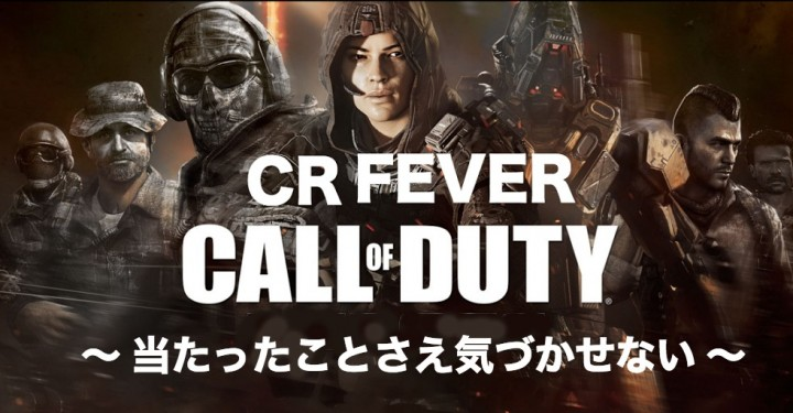 Pachinko CR-CallofDuty-FEVER (2)