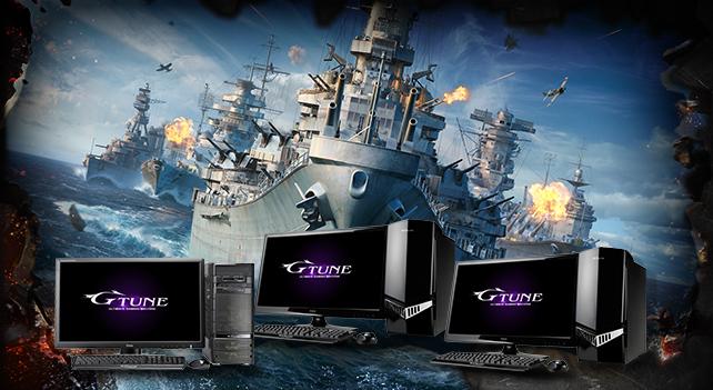 """最高額20万円の『World of Warships』推奨PCが貰える""""プレミアムレビュー""""の募集開始(計10名)"""
