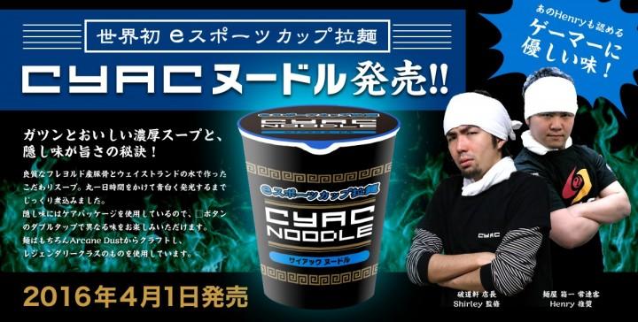 CyAC、世界初のゲーマー向けカップラーメン「CyACヌードル」本日発売