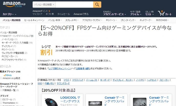 Reminder | Amazonの「FPS向けゲーミングデバイス」セールが間もなく終了、23日まで