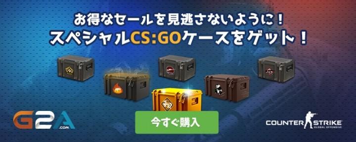 G2A:「CS:GOスキン・セール」開催、5月17日まで