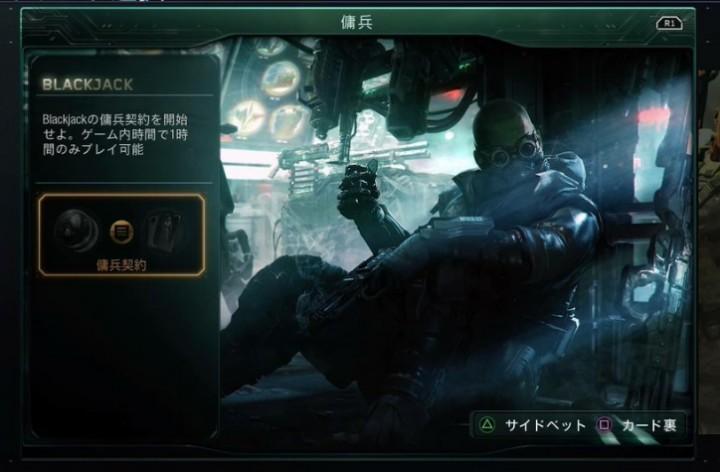 CoD:BO3:ブラックジャク使用や武器確定サプライドロップを入手できる「契約」の詳細