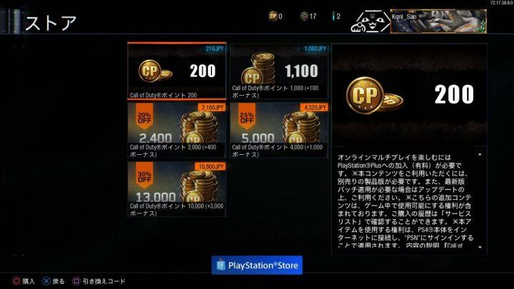 日本版 Cod Bo3 へゲーム内通貨 Codポイント 追加 200cp無料配布 Eaa Fps News イーエーエー いえぁ
