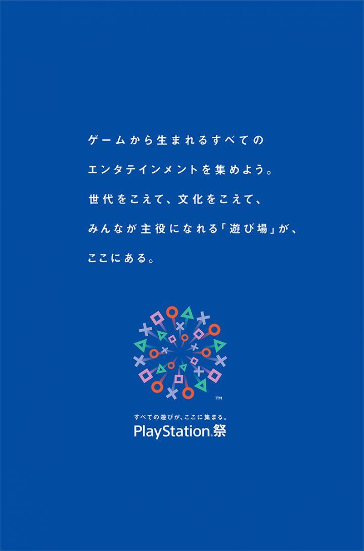 PlayStation 祭り