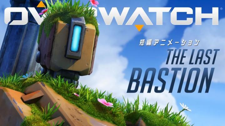 """オーバーウォッチ:第5弾短編アニメーション""""The Last Bastion""""公開、「バスティオン」の悲劇が明らかに"""