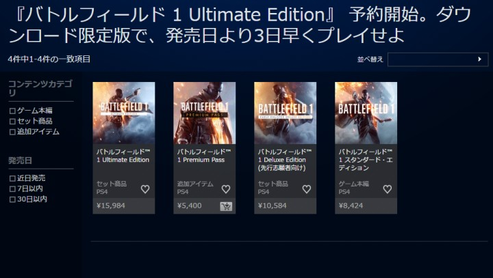 BF1-Ultimate Edition