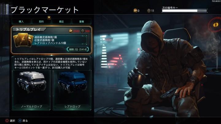 CoD:BO3:銃と格闘武器、レアドロップ10個を含む豪華セット「トリプルプレイ」が期間限定で登場、コストは暗号キー500